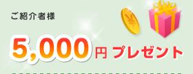 5,000円プレゼント