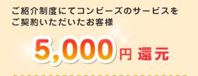 5,000円還元